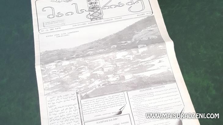 გაზეთი მაისურაძე 2001 წელი
