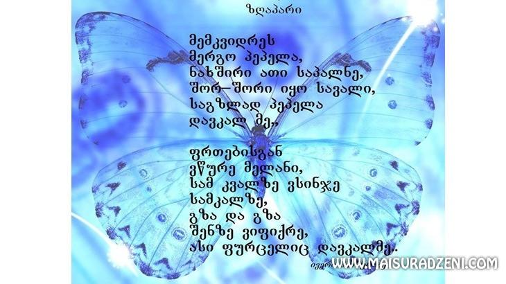 ივერი მაისურაძის პოეზია